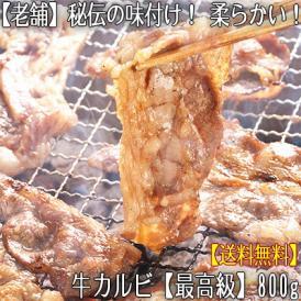 カルビ 牛肉 牛カルビ 800g(バラ 味付き 最高級)【2個で1個、3個で2個 オマケ】焼肉 お中元 お歳暮 ギフト BBQにも大好評です、高評価ありがとうございます!