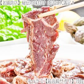 ハラミ 牛肉 牛ハラミ 牛サガリ 700g(サガリ 味付き 最高級)【2個で1個、3個で2個 オマケ】お中元 お歳暮 BBQにも大好評、高評価ありがとうございます!