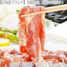 ジンギスカン ラムジンギスカン 1kg(北海道 味付き 羊肉 最高級)【2個で1個、3個で2個 オマケ】お中元 お歳暮 BBQにも大好評、高評価ありがとうございます!