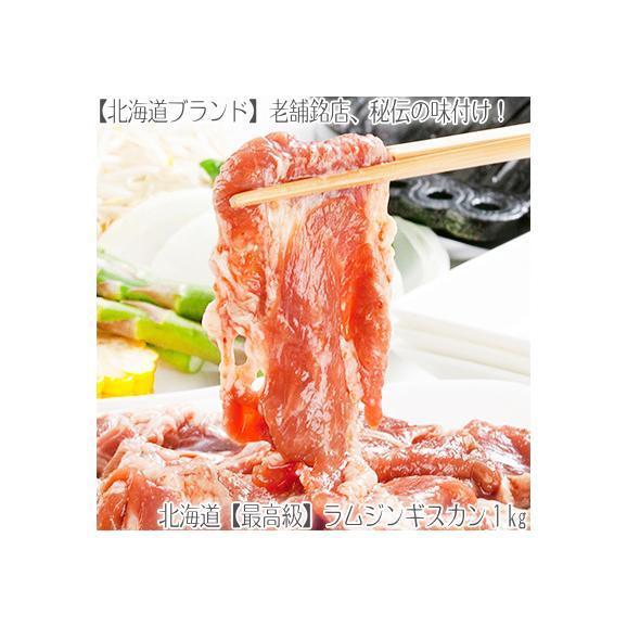 ジンギスカン ラムジンギスカン 1kg(北海道 味付き 羊肉 最高級)【2kgで1kg、3kgで2kg オマケ】お中元 お歳暮 BBQにも大好評、高評価ありがとうございます!01