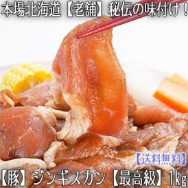 豚肉 北海道 豚ジンギスカン 1kg (ジンギスカン味 味付き 最高級) 【2kgで1kg、3kgで2kg オマケ】お中元 お歳暮 BBQに大好評、高評価ありがとうございます!