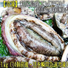 北海道 利尻島産(冷凍)エゾアワビ 1kg 14個前後(北海道産 最高級 黒あわび)活アワビを瞬間急速冷凍。ギフトにも大好評です、高評価ありがとうございます!