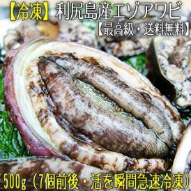 北海道 利尻島産(冷凍)エゾアワビ 500g 7個前後(北海道産 最高級 黒あわび)活アワビを瞬間急速冷凍。ギフトにも大好評です、高評価ありがとうございます!