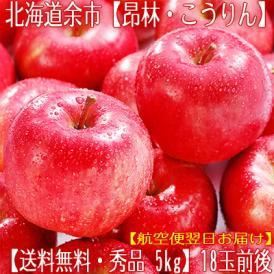北海道産 りんご 昂林 こうりん 5kg 18玉前後(北海道 秋リンゴ JA余市 秀品)酸甘のバランスは最高傑作、ギフトにも大好評、高評価ありがとうございます!