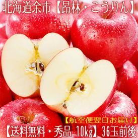 北海道産 りんご 昂林 こうりん 10kg 36玉前後(北海道 秋リンゴ JA余市 秀品)酸甘のバランスは最高傑作、ギフトにも大好評、高評価ありがとうございます!