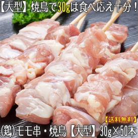 焼鳥 鳥串(大型・生)30g×50本 1.5kg (焼き鳥 鶏モモ串 最高級)【2箱で1箱、3箱で2箱 オマケ】お中元 お歳暮 BBQにも大好評、高評価ありがとうございます!
