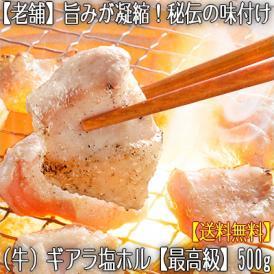 ホルモン 牛 白ギアラ 牛ホルモン 500g(生 味付き 塩味 ギアラ)【2個で1個、3個で2個 オマケ】焼肉 BBQにも大好評です、高評価ありがとうございます!