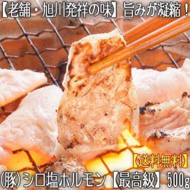 ホルモン 豚 シロ 白 塩ホルモン 500g(生 味付き 塩味)【2個で1個、3個で2個 オマケ】北海道 もつ鍋 焼肉 BBQにも大好評です、高評価ありがとうございます!