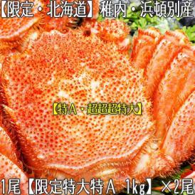 毛ガニ 北海道産(超超超 特大)1kg前後×2尾 (北海道 北オホーツク産 稚内など ボイル済み)甘い蟹身、濃厚な蟹味噌は絶品。高評価ありがとうございます!