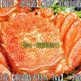 毛ガニ 北海道産(超超超 特大)1kg前後×3尾 (北海道 北オホーツク産 稚内など ボイル済み)甘い蟹身、濃厚な蟹味噌は絶品。高評価ありがとうございます!