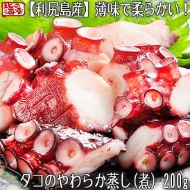 北海道 利尻島産 たこの柔らか煮 蒸し 200g (タコ 北海道産 薄味)独自製法で蒸しているので脚先まで柔らかく甘い。高評価ありがとうございます!