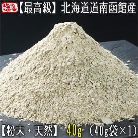 がごめ昆布 ガゴメ昆布(粉末 粗引き)40g(北海道 道南産 天然 粉末 納豆昆布 北海道産)アルギン酸 ヨウ素 鉄分など多く含有。高評価ありがとうございます!