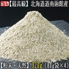 がごめ昆布 ガゴメ昆布(粉末 粗引き)320g(北海道 道南産 天然 粉末 納豆昆布 北海道産)アルギン酸 ヨウ素 鉄分など多く含有。高評価ありがとうございます!