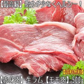 ラム 羊肉 生ラム モモ 500g(未味 赤身 熟成肉 霜降り 最高級 厚切り 6.5mm)【2個で1個、3個で2個 オマケ】BBQにも大好評、高評価ありがとううございます!