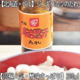 ジンギスカンのたれ 200ml 北海道 ベル(タレ ラム 生ラム 焼肉)【生ラム】に最適、酸味がありサッパリと食べ易い、高評価ありがとうございます!