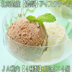 北海道産 アイスクリーム 470ml×4個 4種類(北海道 濃厚 最高級 JA稚内農協牛乳アイス)北海道の牛乳だから優しい気持ちに。。。高評価ありがとうございます!