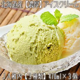 北海道産 アイスクリーム 470ml×3個 3種類(北海道 濃厚 最高級 JA稚内農協牛乳アイス)北海道の牛乳だから優しい気持ちに。。。高評価ありがとうございます!