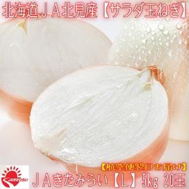 玉ねぎ 北海道産(サラダたまねぎ)5kg 20玉前後(北海道 たまねぎ Lサイズ JA北見産)シャキシャキ感はサラダに最適です、高評価ありがとうございます!