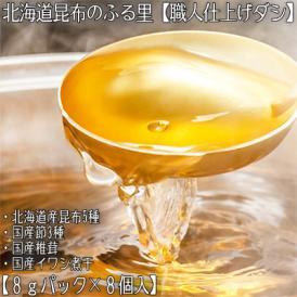 昆布だし 北海道産 粉末 8gパック×8個(最高級 だしパック 無添加 北海道)がごめ昆布 利尻昆布 羅臼昆布 鰹節など全10種類。高評価ありがとうございます!