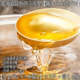 昆布だし 北海道産 粉末 8gパック×24個(最高級 だしパック 無添加 北海道)がごめ昆布 利尻昆布 羅臼昆布 鰹節など全10種類。高評価ありがとうございます!