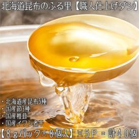 昆布だし 北海道産 粉末 8gパック×40個(最高級 だしパック 無添加 北海道)がごめ昆布 利尻昆布 羅臼昆布 鰹節など全10種類。高評価ありがとうございます!