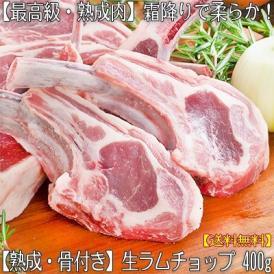 ラムチョップ 羊肉 ラム骨付きロース 400g(未味 最高級 厚切り 2-3cm 北海道)【2個で1個、3個で2個 オマケ】BBQにも大好評、高評価ありがとううございます!