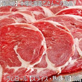 ラムロール スライス 羊肉(ラム肩)500g (最高級 熟成 未味 厚切り4mm 北海道)【2個で1個、3個で2個 オマケ】BBQにも大好評、本場ジンギスカン丸い、生ラムスライス!