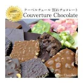 【送料無料】 クーベルチュール割れチョコ 18種類選り取り