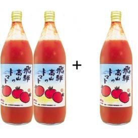 トマトのみからつくられた飛騨高山のトマトジュース1L 2+1キャンペーン
