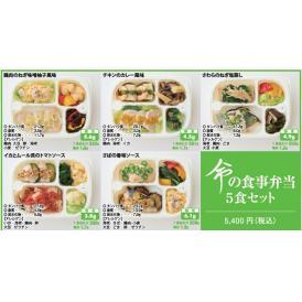 糖質 8.6g 以下【D】命の食事 弁当 5食セット 塩分 1.7g以下