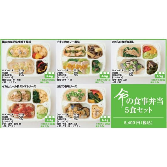糖質 8.6g 以下【D】命の食事 弁当 5食セット 塩分 1.7g以下01