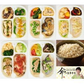糖質 8.6g 以下【E】命の食事 弁当 5食セット+玄米ごはん 塩分 1.7g以下