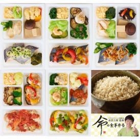 糖質 8.6g 以下【H】特選 命の食事 弁当 5食セット+玄米ごはん 塩分 1.7g以下