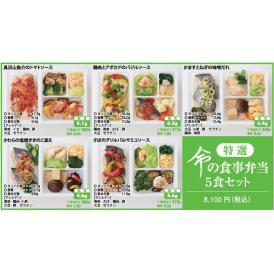 低糖質 8.1g 【G】特選 命の食事弁当 塩分2.5g
