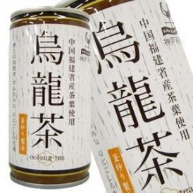 神戸居留地 ウーロン茶 190g×30本 ※同一商品のみ90本まで1配送可【7~10営業日以内に出荷】