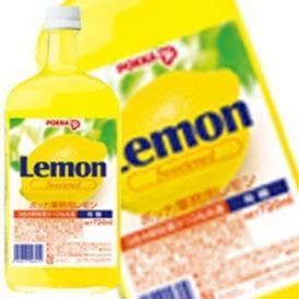 POKKA 業務用レモン 有糖 720ml×12本 ※同一商品のみ12本まで1配送可【7~10営業日以内に出荷】