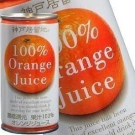 神戸居留地 オレンジジュース100% 190g×30本 ※同一商品のみ90本まで1配送可【7~10営業日以内に出荷】
