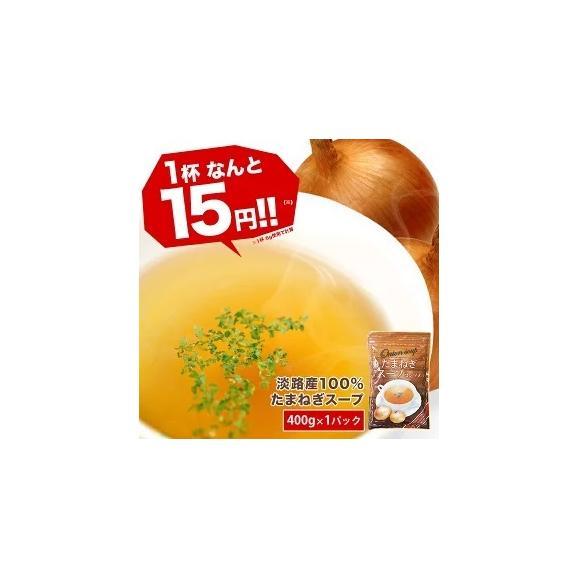 【送料無料】淡路産100% たまねぎスープ400g [賞味期限:製造日より1年間][メール便]【2~3営業日以内に出荷】01