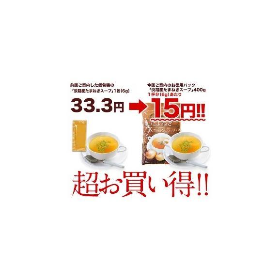 【送料無料】淡路産100% たまねぎスープ400g [賞味期限:製造日より1年間][メール便]【2~3営業日以内に出荷】04
