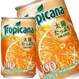 キリン トロピカーナ 100%ジュース オレンジ 160g×30本 ※同一商品のみ90本まで1配送可【7~10営業日以内に出荷】