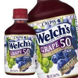 カルピス ウェルチ グレープ50 [Welch's] 280ml×24本 ※同一商品のみ72本まで1配送可【7~10営業日以内に出荷】