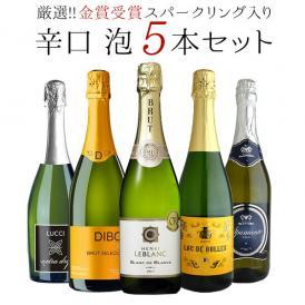 【送料無料】辛口スパークリングワイン5本セット[常温]【2~3営業日以内に出荷】[W]