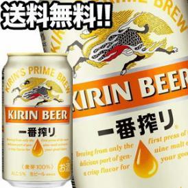 キリンビール 一番搾り 生 350ml缶×48本[オリジナル]【4~5営業日以内に出荷】