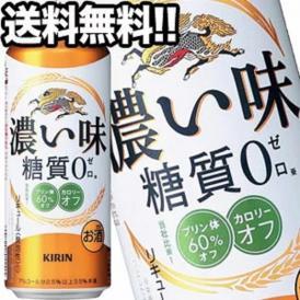キリンビール 濃い味 糖質0 500ml缶×24本【4~5営業日以内に出荷】
