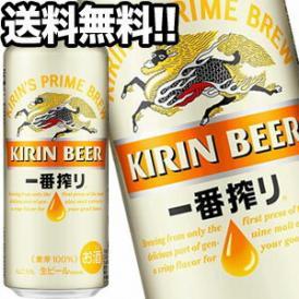 キリンビール 一番搾り 生 500ml缶×48本【4~5営業日以内に出荷】