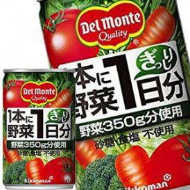 デルモンテ 1本に野菜1日分 160g缶×20本[賞味期限:3ヶ月以上]【7~10営業日以内に出荷】