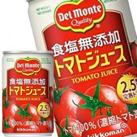 デルモンテ 食塩無添加トマトジュース 160g缶×40本[20本×2箱]【7~10営業日以内に出荷】