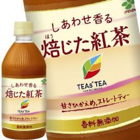 伊藤園 TEAS'TEA ティーズティー しあわせ香る 焙じた紅茶 500mlPET×24本【4~5営業日以内に出荷】