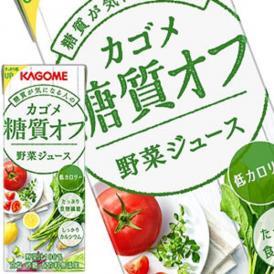 カゴメ 野菜ジュース糖質オフ 200ml紙パック×48本[賞味期限:3ヶ月以上]【4~5営業日以内に出荷】