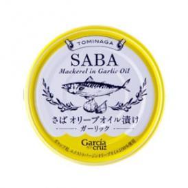 トミナガ さばオリーブオイルガーリンク詰 150g缶×24個[賞味期限:3ヶ月以上]【10月9日出荷開始】